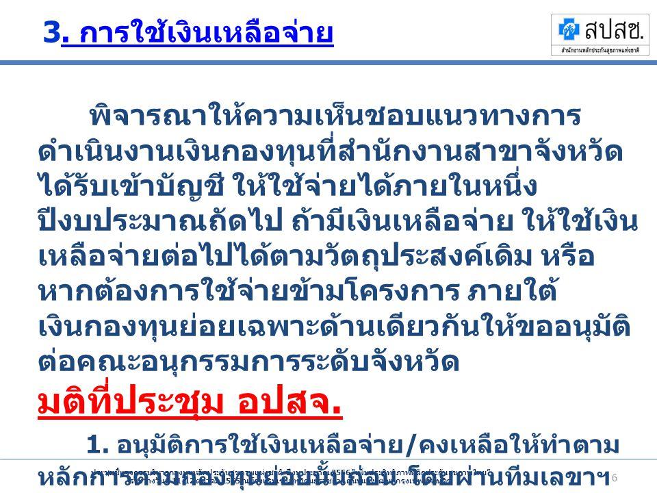 ประชุมชี้แจงการบริหารกองทุนหลักประกันสุขภาพแห่งชาติ ปีงบประมาณ 2556 เพิ่มประสิทธิภาพหลักประกันสุขภาพไทย ระหว่างวันที่ 11-12 ตุลาคม 2555 ณ โรงแรมเซ็นทราศูนย์ราชการ ถนนแจ้งวัฒนะ กรุงเทพมหานคร 4.เงินกันเหมาจ่าย ปี 2556 7 พิจารณาหลักการใช้งบเงินกัน เหมาจ่ายรายหัวระดับจังหวัด ปีงบประมาณ 2556 (48,393,971.55 บาท ) (1) การกันเงิน OP ReferOPRefer (2) บริหารจัดการระดับจังหวัด 2.1.