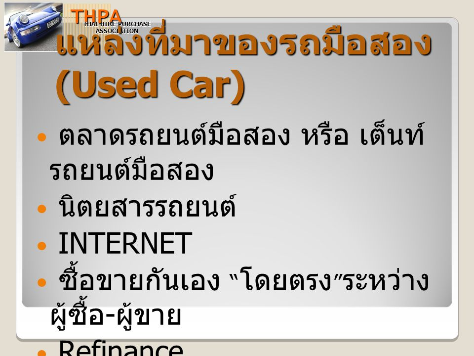 "THPA ASSOCIATION แหล่งที่มาของรถมือสอง (Used Car) ตลาดรถยนต์มือสอง หรือ เต็นท์ รถยนต์มือสอง นิตยสารรถยนต์ INTERNET ซื้อขายกันเอง "" โดยตรง "" ระหว่าง ผู"