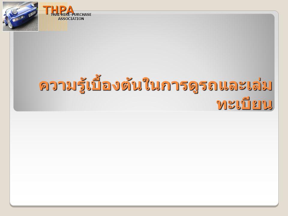 ความรู้เบื้องต้นในการดูรถและเล่ม ทะเบียน THPA THAI HIRE-PURCHASE ASSOCIATION