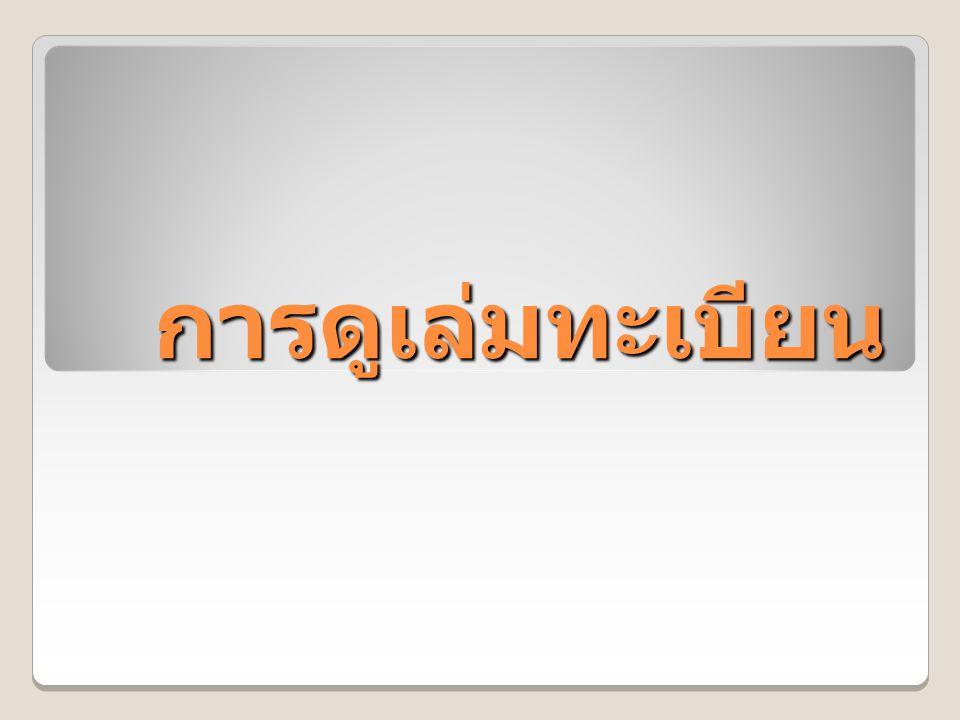 ในช่องปี ค.ศ. THPA THAI HIRE-PURCHASE ASSOCIATION