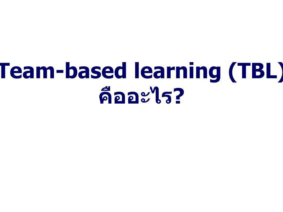 Team-based learning (TBL) คืออะไร ?