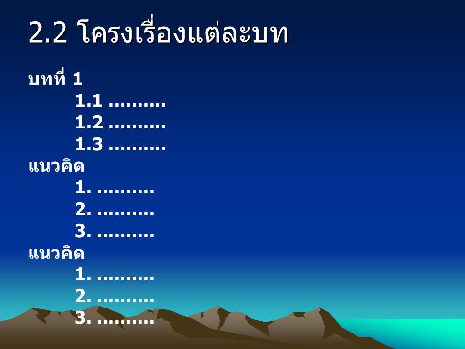 2.2 โครงเรื่องแต่ละบท บทที่ 1 1.1.......... 1.2.......... 1.3.......... แนวคิด 1........... 2........... 3........... แนวคิด 1........... 2...........