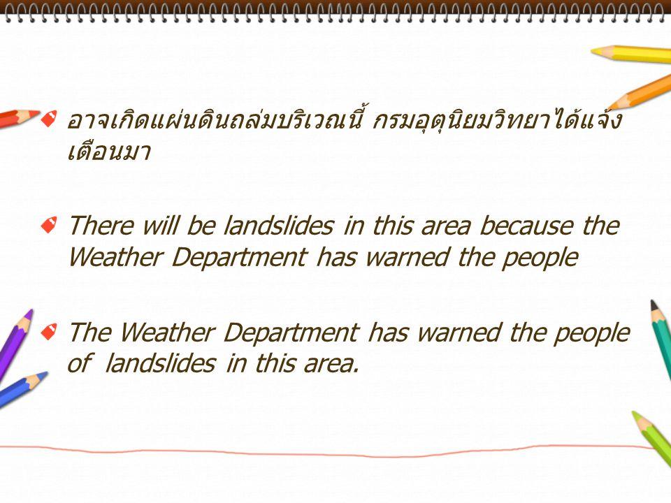 อาจเกิดแผ่นดินถล่มบริเวณนี้ กรมอุตุนิยมวิทยาได้แจ้ง เตือนมา There will be landslides in this area because the Weather Department has warned the people