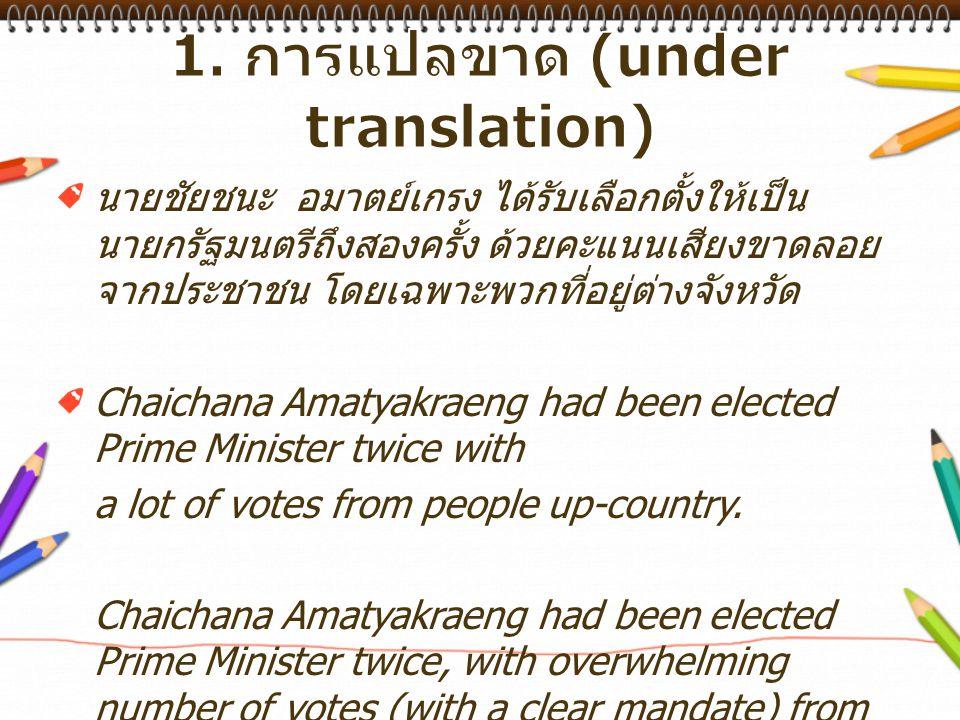 นายชัยชนะ อมาตย์เกรง ได้รับเลือกตั้งให้เป็น นายกรัฐมนตรีถึงสองครั้ง ด้วยคะแนนเสียงขาดลอย จากประชาชน โดยเฉพาะพวกที่อยู่ต่างจังหวัด Chaichana Amatyakrae