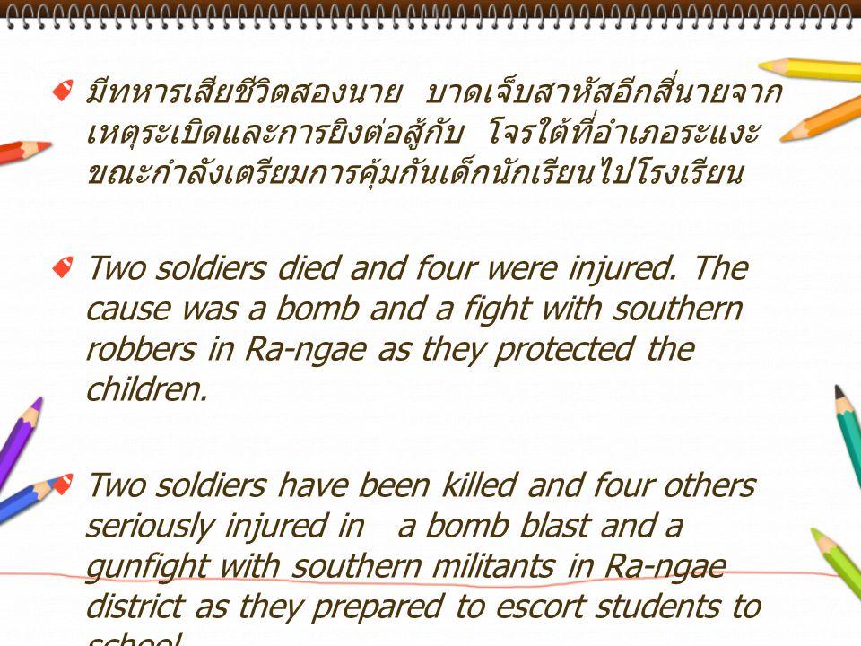มีทหารเสียชีวิตสองนาย บาดเจ็บสาหัสอีกสี่นายจาก เหตุระเบิดและการยิงต่อสู้กับโจรใต้ที่อำเภอระแงะ ขณะกำลังเตรียมการคุ้มกันเด็กนักเรียนไปโรงเรียน Two sold