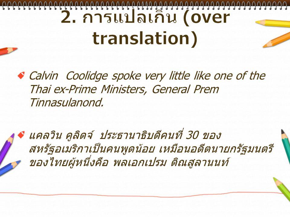 Calvin Coolidge spoke very little like one of the Thai ex-Prime Ministers, General Prem Tinnasulanond. แคลวิน คูลิดจ์ ประธานาธิบดีคนที่ 30 ของ สหรัฐอเ