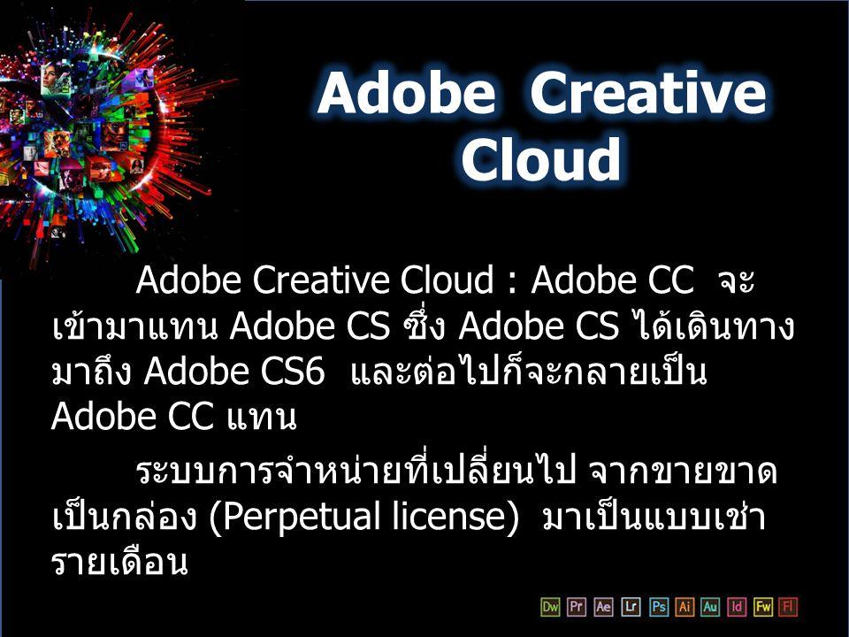 Adobe Creative Cloud เป็น บริการแบบสมัครสมาชิก ซึ่งเปิดโอกาส ให้ผู้ใช้สามารถดาวน์โหลดและติดตั้ง แอพพลิเคชั่น ทั้งหมดได้อย่างไม่จำกัด พร้อมด้วยแอพพลิเคชั่นอื่นๆ เช่น เครื่องมือและบริการ Adobe Photoshop Lightroom, Adobe Muse, Adobe Edge รวมถึงเครื่องมือ สำหรับนักพัฒนาเกมและการผนวก รวมเข้ากับ Photoshop Touch apps** ผู้ใช้ที่เป็นสมาชิก Adobe Creative Cloud จะสามารถเข้าใช้ บริการ Publishing Services ในการ นำเสนอแอพและเว็บไซต์ รวมถึงพื้นที่ เก็บข้อมูลคลาวด์สตอเรจ และสามารถ ซิงค์กับดีไวซ์ต่างๆ ผลิตภัณฑ์และ ฟีเจอร์ใหม่ๆจะได้รับการอัพเกรดทันที