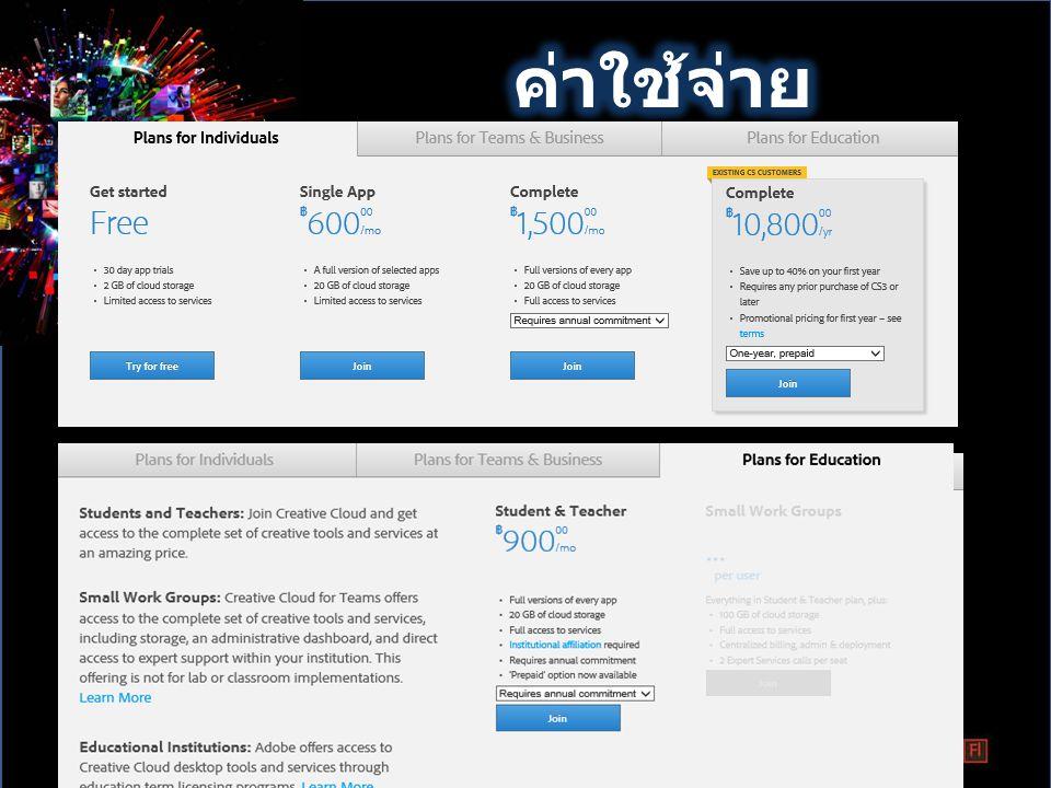 Adobe Creative Suite 6 Design Standard 46,072 บาท Adobe Creative Suite 6 Design & Web Premium 67,335 บาท Adobe Creative Suite 6 Production Premium 67,335 บาท Adobe Creative Suite 6 Master Collection 92,143 บาท