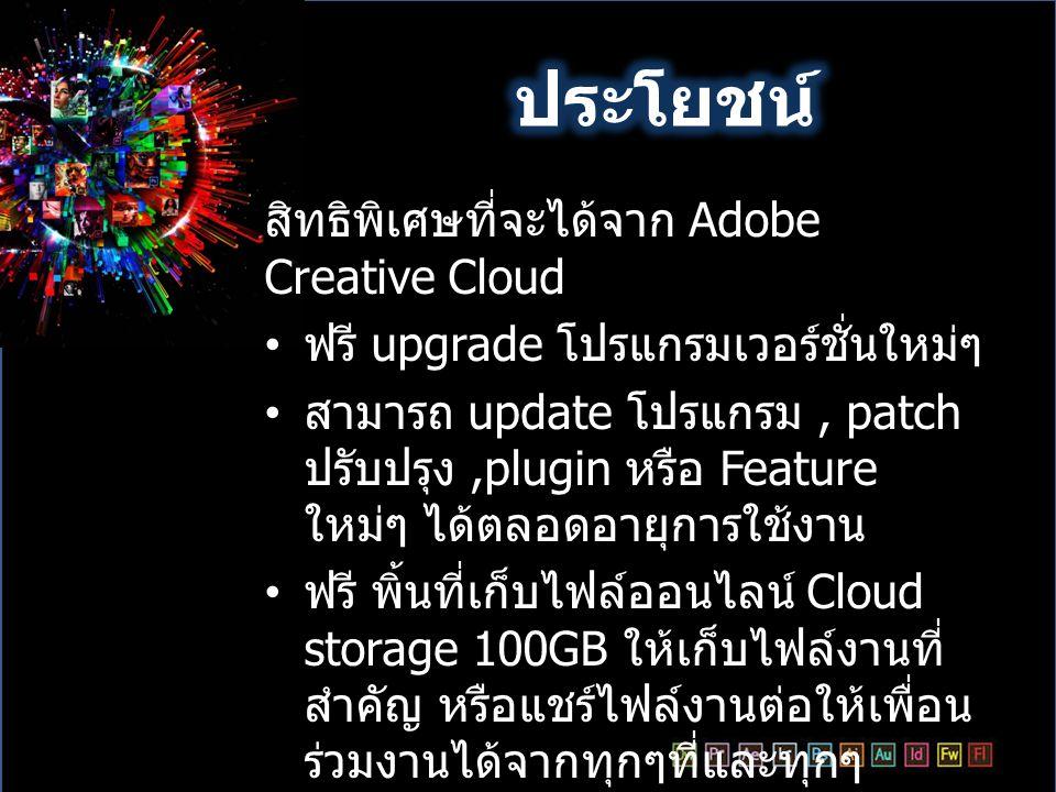 มี Admin Console เพื่อให้คุณ Manage License ของคุณได้ เช่น การเพิ่ม ลบ เปลี่ยนแปลงสิทธิ์การใช้ งาน ของ user ได้ มี Expert Support จาก Adobe โดยตรง รวมถึง Support จาก I.T.Solution Computer(Thailand) Co.,Ltd.