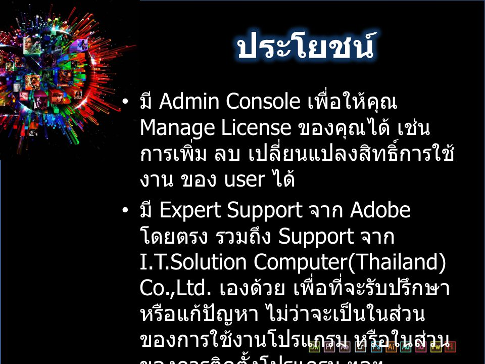 เครื่องมือที่จะทำให้ Download Program ของ Adobe ได้ง่ายดาย พร้อมโปรแกรมจัดเต็มของ Adobe ที่มี ให้ใช้งานทุกโปรแกรม เมื่อใช้ Adobe Creative Cloud for Team