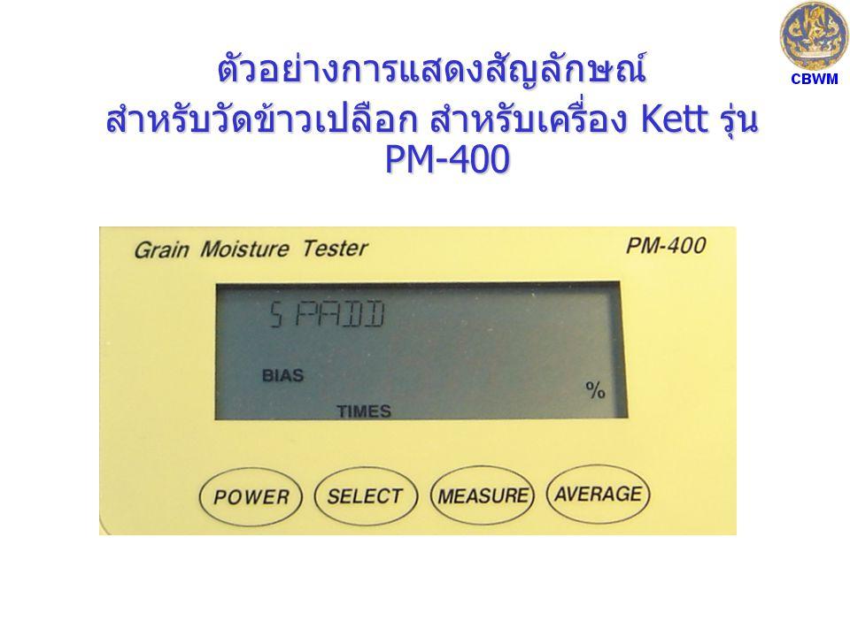 ตัวอย่างการแสดงสัญลักษณ์ สำหรับวัดข้าวเปลือก สำหรับเครื่อง Kett รุ่น PM-400