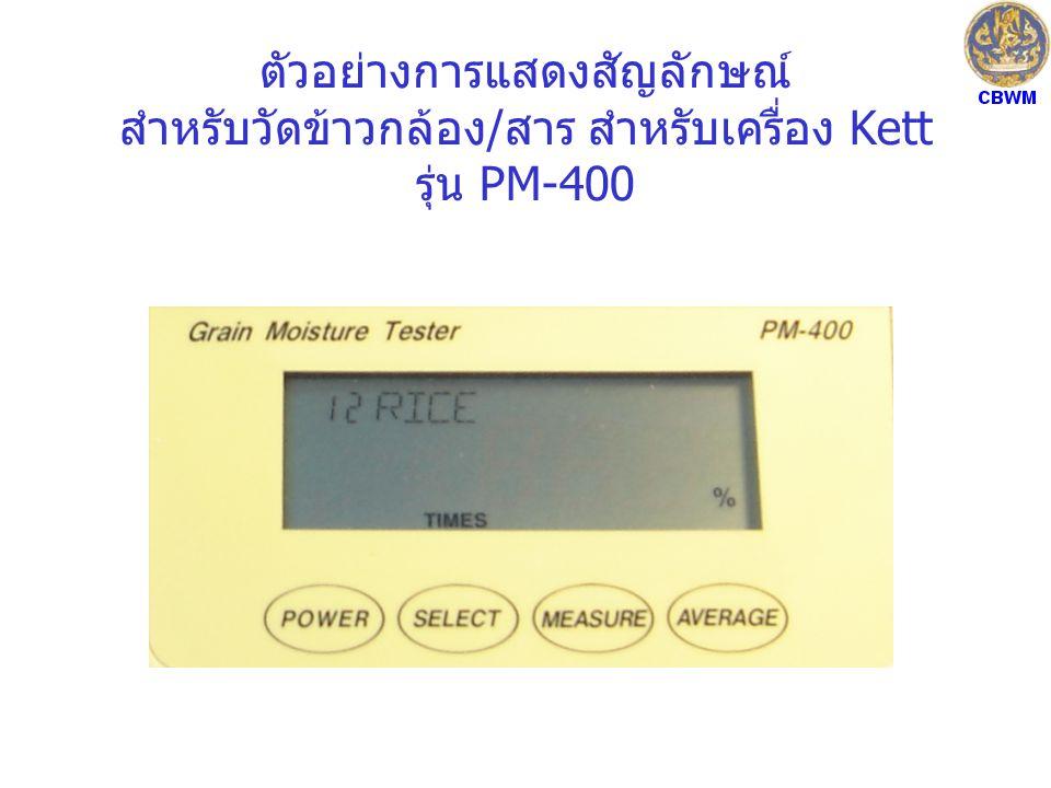 ตัวอย่างการแสดงสัญลักษณ์ สำหรับวัดข้าวกล้อง / สาร สำหรับเครื่อง Kett รุ่น PM-400