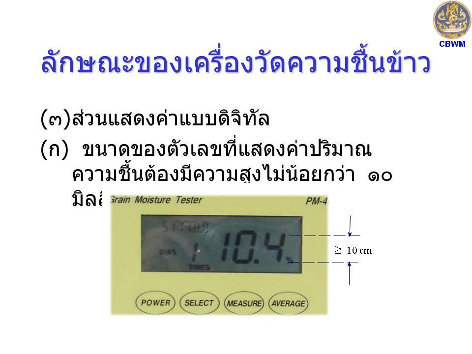 ลักษณะของเครื่องวัดความชื้นข้าว (๓)ส่วนแสดงค่าแบบดิจิทัล ( ก ) ขนาดของตัวเลขที่แสดงค่าปริมาณ ความชื้นต้องมีความสูงไม่น้อยกว่า ๑๐ มิลลิเมตร