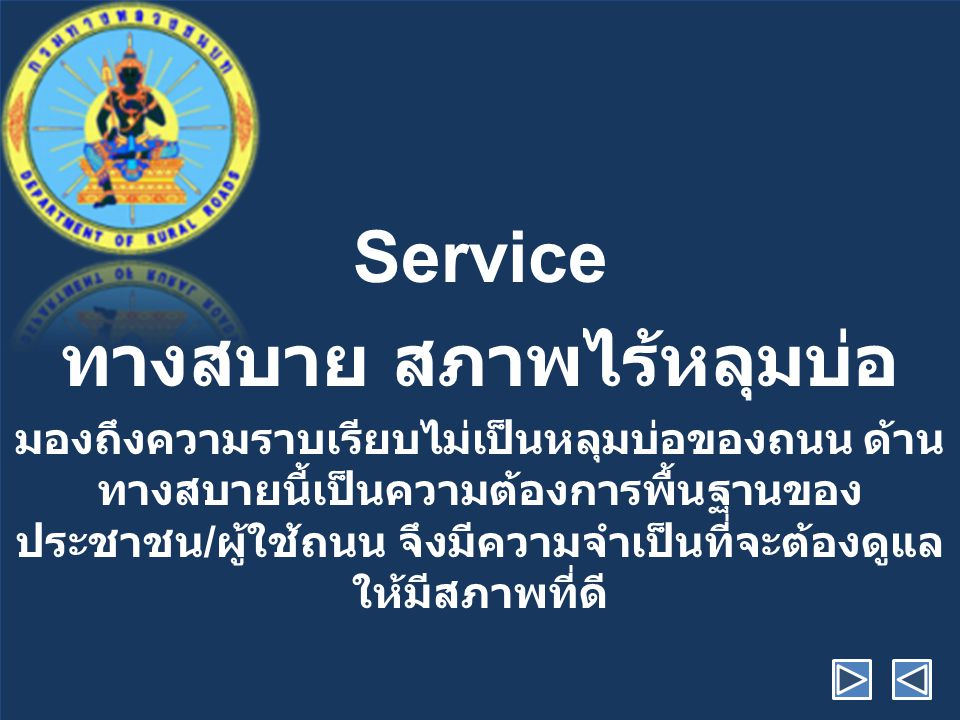 Service ทางสบาย สภาพไร้หลุมบ่อ มองถึงความราบเรียบไม่เป็นหลุมบ่อของถนน ด้าน ทางสบายนี้เป็นความต้องการพื้นฐานของ ประชาชน / ผู้ใช้ถนน จึงมีความจำเป็นที่จะต้องดูแล ให้มีสภาพที่ดี