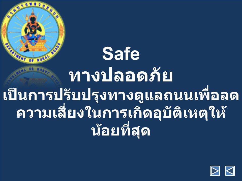 Safe ทางปลอดภัย เป็นการปรับปรุงทางดูแลถนนเพื่อลด ความเสี่ยงในการเกิดอุบัติเหตุให้ น้อยที่สุด