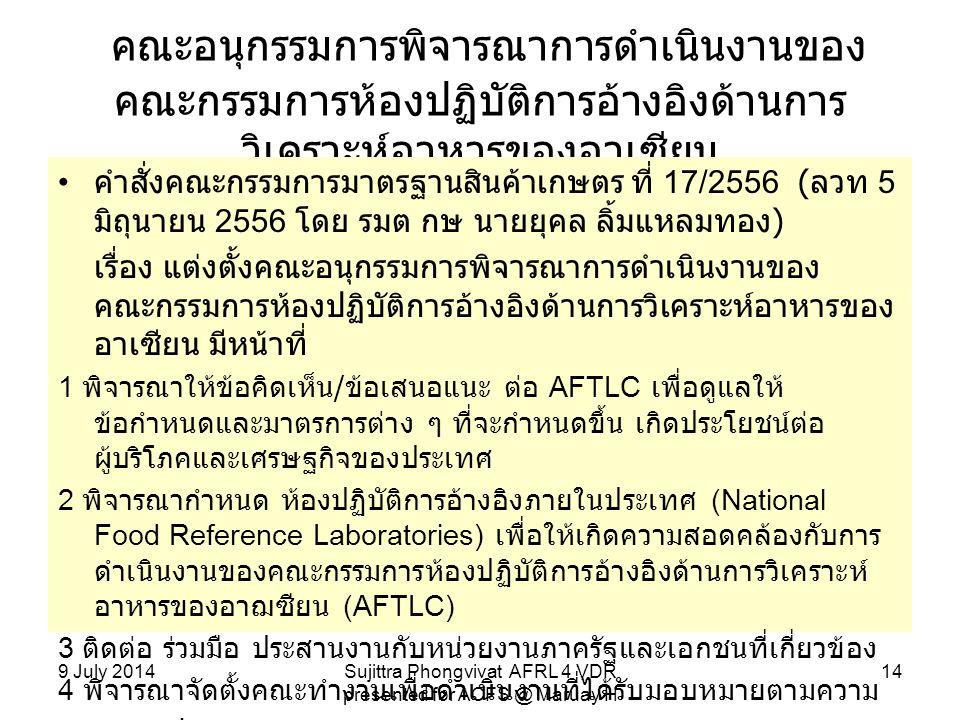 คณะอนุกรรมการพิจารณาการดำเนินงานของ คณะกรรมการห้องปฏิบัติการอ้างอิงด้านการ วิเคราะห์อาหารของอาเซียน คำสั่งคณะกรรมการมาตรฐานสินค้าเกษตร ที่ 17/2556 ( ล