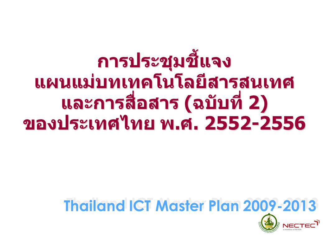 Thailand ICT Master Plan 2009-2013 การประชุมชี้แจง แผนแม่บทเทคโนโลยีสารสนเทศ และการสื่อสาร (ฉบับที่ 2) ของประเทศไทย พ.ศ. 2552-2556