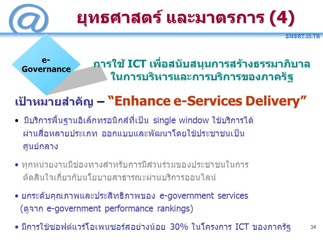 """SM@RT.in.th 34 ยุทธศาสตร์ และมาตรการ (4) การใช้ ICT เพื่อสนับสนุนการสร้างธรรมาภิบาล ในการบริหารและการบริการของภาครัฐ e- Governance เป้าหมายสำคัญ – """"En"""
