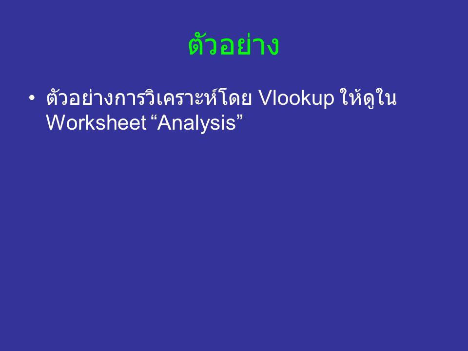 """ตัวอย่าง ตัวอย่างการวิเคราะห์โดย Vlookup ให้ดูใน Worksheet """"Analysis"""""""