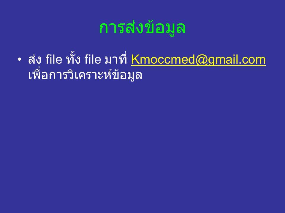 การส่งข้อมูล ส่ง file ทั้ง file มาที่ Kmoccmed@gmail.com เพื่อการวิเคราะห์ข้อมูลKmoccmed@gmail.com
