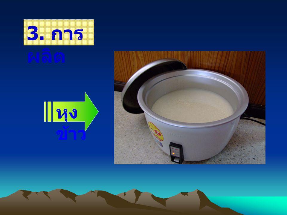 3. การ ผลิต หุง ข้าว