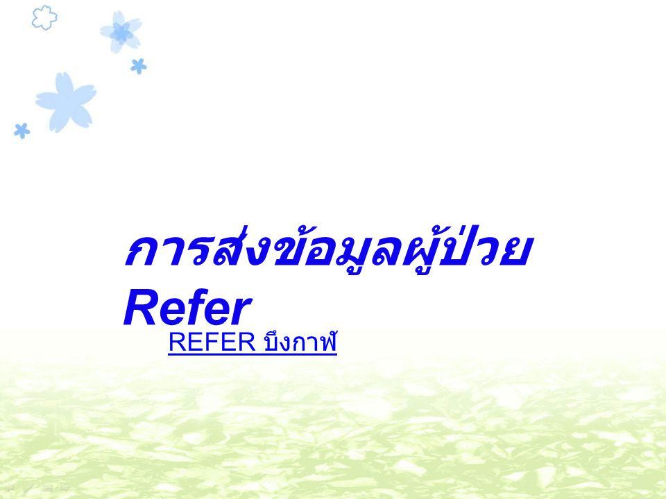 การส่งข้อมูลผู้ป่วย Refer REFER บึงกาฬ
