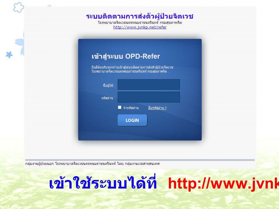 เข้าใช้ระบบได้ที่ http://www.jvnkp.net/refer