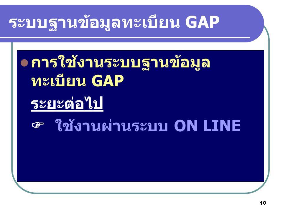10 ระบบฐานข้อมูลทะเบียน GAP การใช้งานระบบฐานข้อมูล ทะเบียน GAP ระยะต่อไป  ใช้งานผ่านระบบ ON LINE