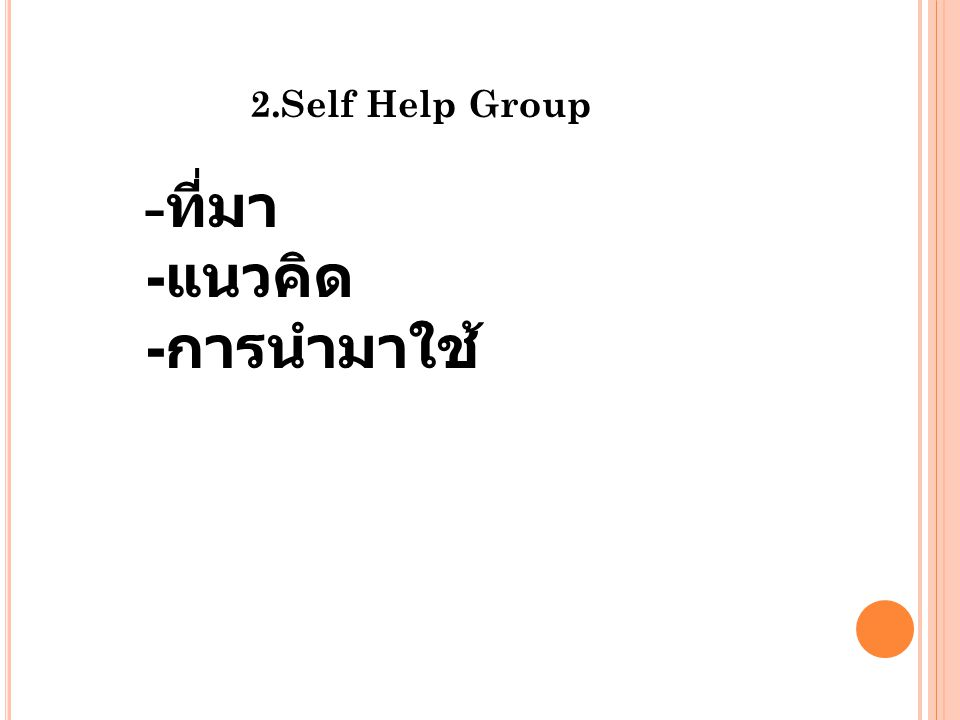 2.Self Help Group - ที่มา - แนวคิด - การนำมาใช้