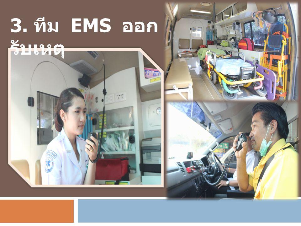 2. ศูนย์วิทยุแจ้ง EMS ออก รับเหตุ