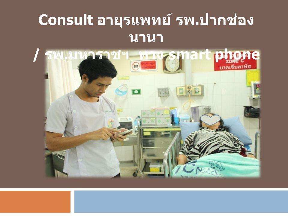 4. ดูแลรักษาพยาบาลใน โรงพยาบาล