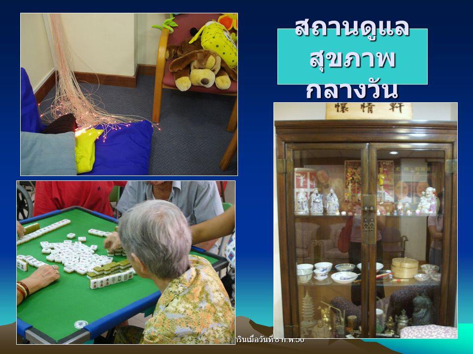 นำเสนอ ณ รร. แมนดารินเมื่อวันที่ 8 ก. พ.50 สถานดูแล สุขภาพ กลางวัน