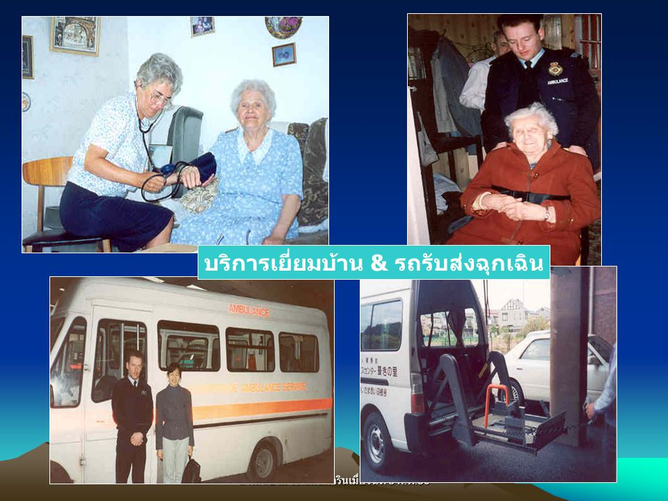 นำเสนอ ณ รร. แมนดารินเมื่อวันที่ 8 ก. พ.50 บริการเยี่ยมบ้าน & รถรับส่งฉุกเฉิน
