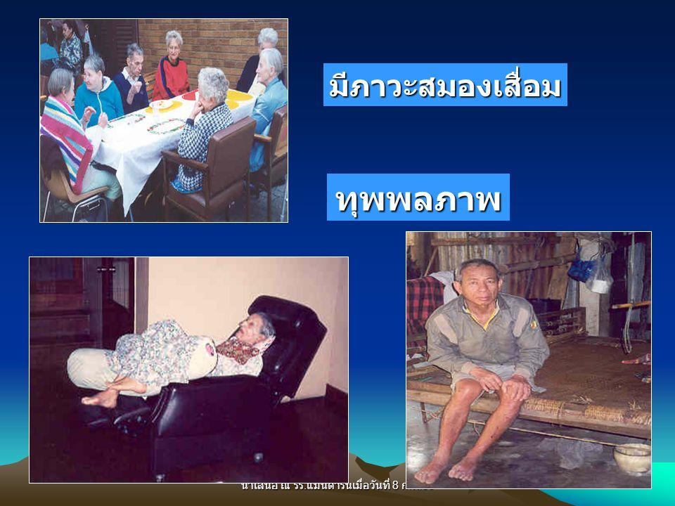 นำเสนอ ณ รร. แมนดารินเมื่อวันที่ 8 ก. พ.50 มีภาวะสมองเสื่อม ทุพพลภาพ