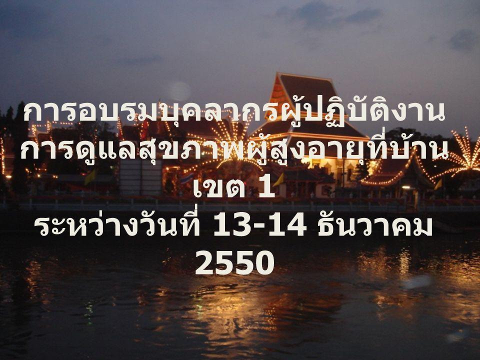 การอบรมบุคลากรผู้ปฏิบัติงาน การดูแลสุขภาพผู้สูงอายุที่บ้าน เขต 1 ระหว่างวันที่ 13-14 ธันวาคม 2550