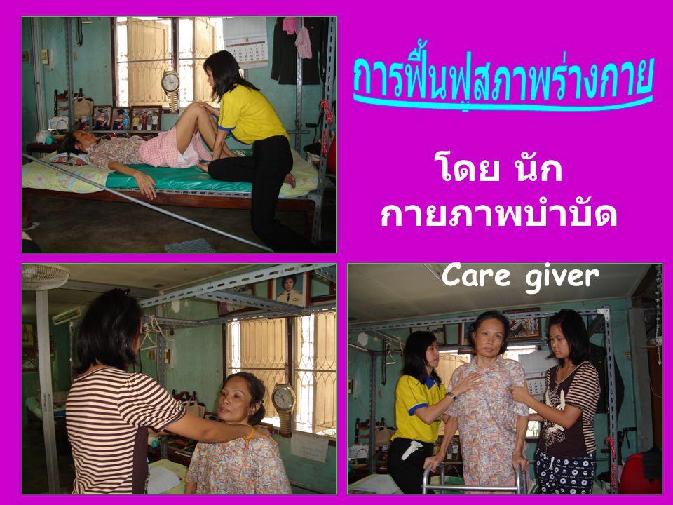 การจัดหาวัสดุ อุปกรณ์ เครื่องมือทาง การแพทย์ เพื่อสนับสนุน การดูแลผู้สูงอายุ ที่บ้าน เพื่อนช่วยเพื่อนเพื่อนช่วยเพื่อน