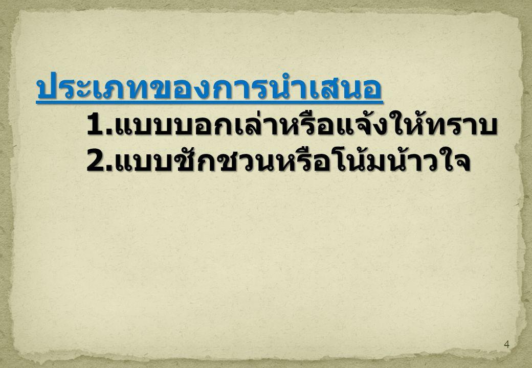 4 ประเภทของการนำเสนอ 1. แบบบอกเล่าหรือแจ้งให้ทราบ 2. แบบชักชวนหรือโน้มน้าวใจ