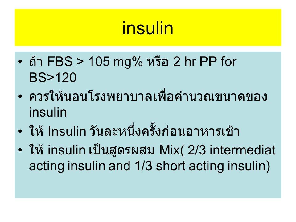 Obstetrical management ในผู้ป่วยที่ได้ insulin therapy ควรตรวจสุขภาพทารกในครรภ์ (NST) ตั้งแต่ 28 สัปดาห์ จนคลอด ควรให้คลอดที่ 39 สัปดาห์