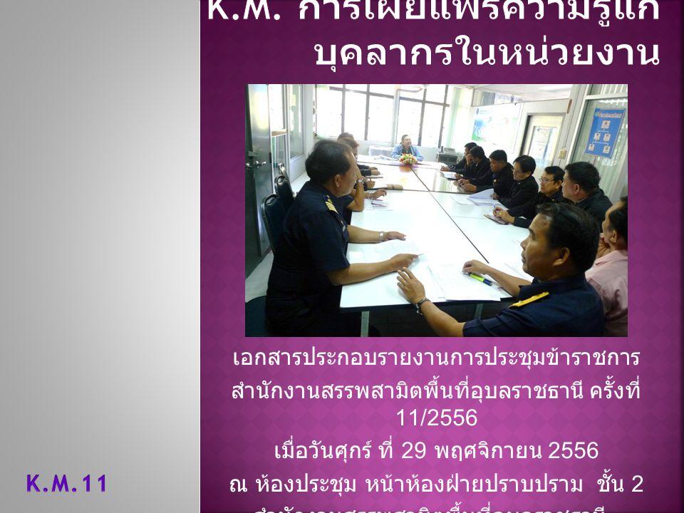 เอกสารประกอบรายงานการประชุมข้าราชการ สำนักงานสรรพสามิตพื้นที่อุบลราชธานี ครั้งที่ 11/2556 เมื่อวันศุกร์ ที่ 29 พฤศจิกายน 2556 ณ ห้องประชุม หน้าห้องฝ่ายปราบปราม ชั้น 2 สำนักงานสรรพสามิตพื้นที่อุบลราชธานี..