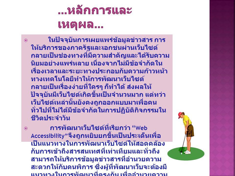 หลักการพัฒนาเว็บไซต์ที่ ทุกคนเข้าถึงได้ TWCAG 2010 (Thai Web Content Accessibility Guidelines 2010)