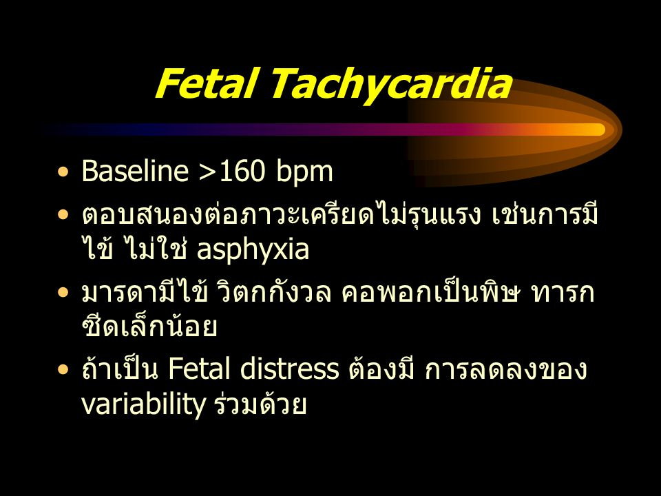Management criteria for Nonreassuring Fetal Heart Rate Pattern Repositioning of patient Discontinuation of uterine stimulation and correction of uterine hyperstimulation Vaginal examination Correction of maternal hypotension associated with regional analgesia Monitoring of fetal heart rate-by electronic fetal monitoring or auscultation Request that qualified personnel be in attendance for newborn resuscitation and care Administration of oxygen to the mother.
