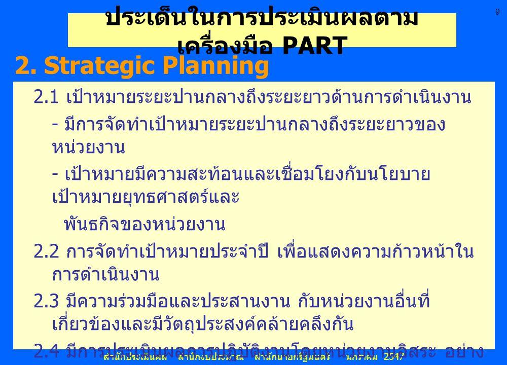 9 สำนักประเมินผล สำนักงบประมาณ สำนักนายกรัฐมนตรี มกราคม 2547 2.1 เป้าหมายระยะปานกลางถึงระยะยาวด้านการดำเนินงาน - มีการจัดทำเป้าหมายระยะปานกลางถึงระยะย