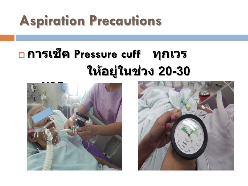 Aspiration Precautions  การเช็ค Pressure cuff ทุกเวร ให้อยู่ในช่วง 20-30 cmH2O ให้อยู่ในช่วง 20-30 cmH2O