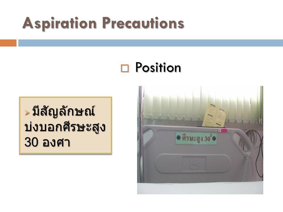 Aspiration Precautions  มีสัญลักษณ์ บ่งบอกศีรษะสูง 30 องศา  Position