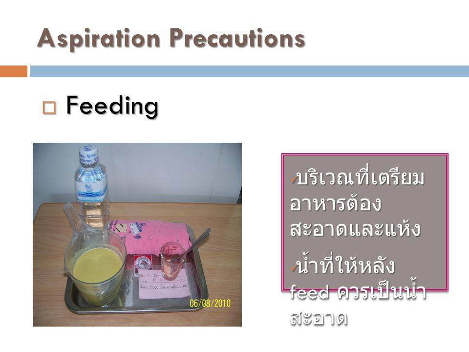 Aspiration Precautions บริเวณที่เตรียม อาหารต้อง สะอาดและแห้ง บริเวณที่เตรียม อาหารต้อง สะอาดและแห้ง น้ำที่ให้หลัง feed ควรเป็นน้ำ สะอาด น้ำที่ให้หลัง