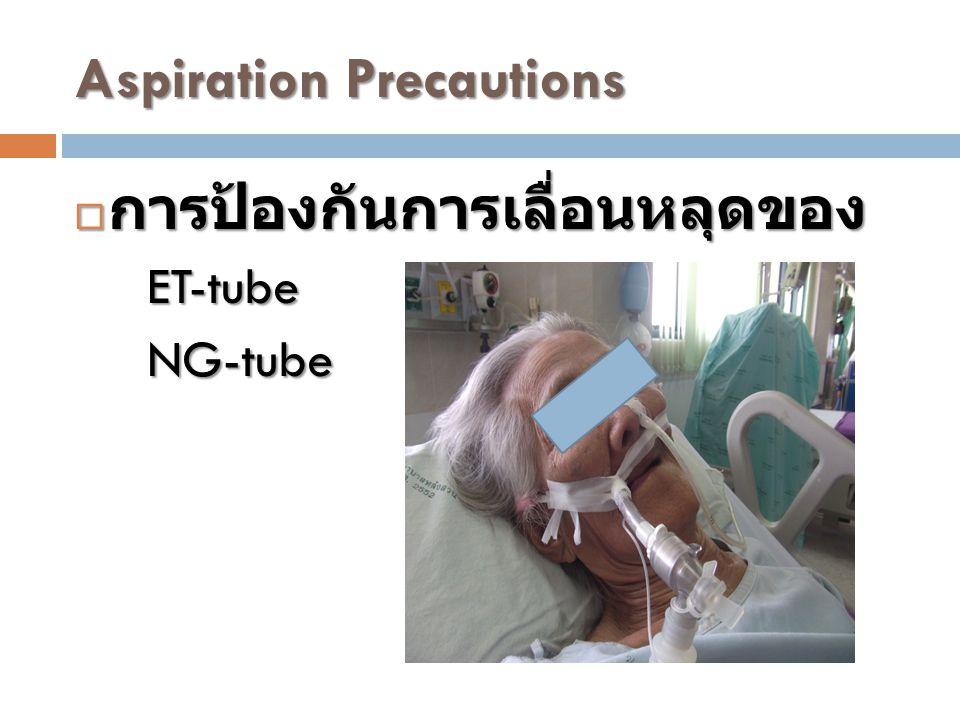 Aspiration Precautions  การป้องกันการเลื่อนหลุดของ ET-tube ET-tube NG-tube NG-tube