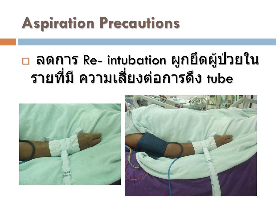 Aspiration Precautions  ลดการ Re- intubation ผูกยึดผู้ป่วยใน รายที่มี ความเสี่ยงต่อการดึง tube