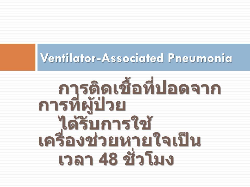 การติดเชื้อที่ปอดจาก การที่ผู้ป่วย การติดเชื้อที่ปอดจาก การที่ผู้ป่วย ได้รับการใช้ เครื่องช่วยหายใจเป็น ได้รับการใช้ เครื่องช่วยหายใจเป็น เวลา 48 ชั่ว