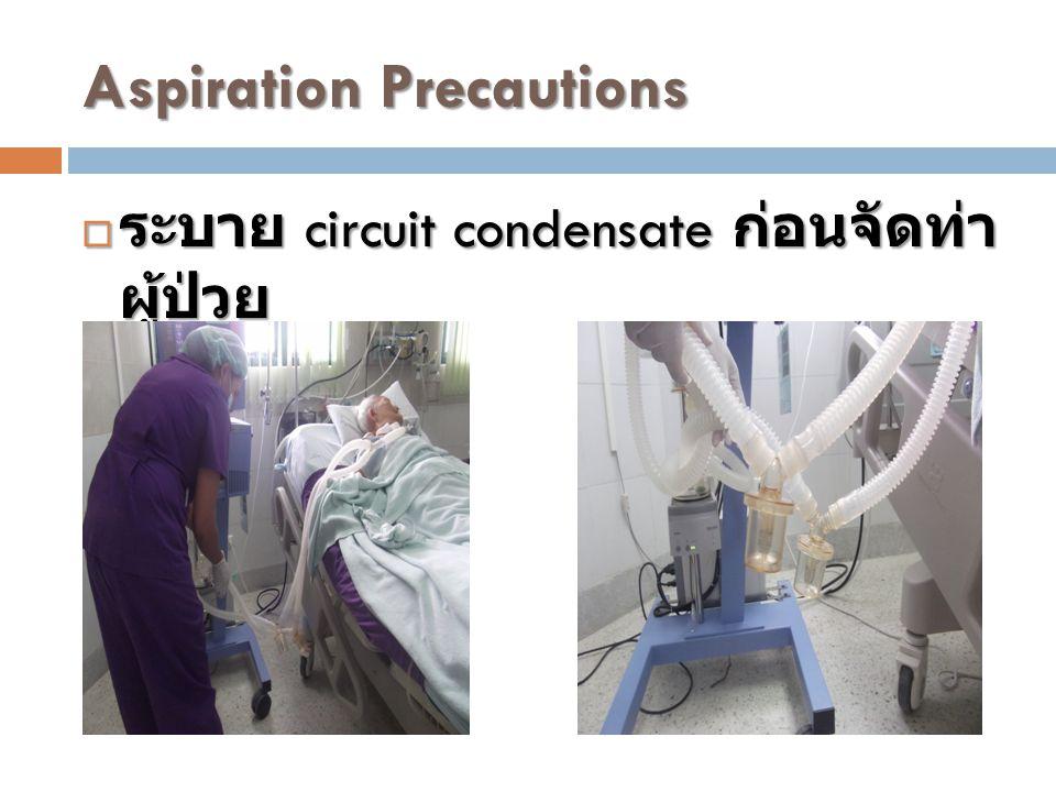 Aspiration Precautions  ระบาย circuit condensate ก่อนจัดท่า ผู้ป่วย