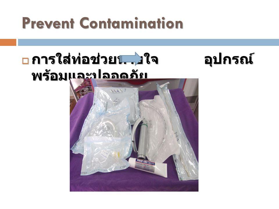 Prevent Contamination  การใส่ท่อช่วยหายใจ อุปกรณ์ พร้อมและปลอดภัย